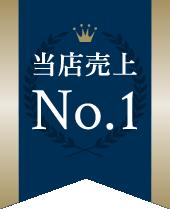 当店売上No.1
