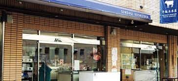 千駄木腰塚の店舗外観