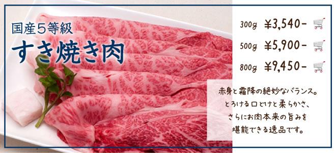 国産5等級すき焼き肉