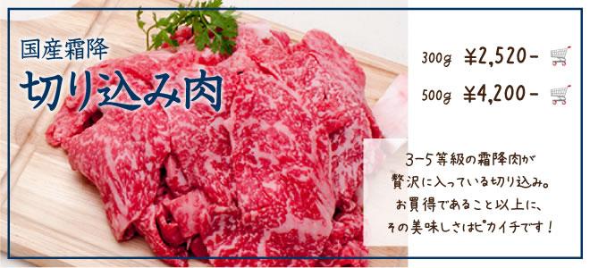 国産霜降切り込み肉