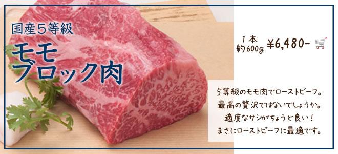 国産5等級モモブロック肉
