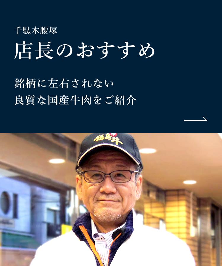 千駄木腰塚 店長のおすすめ
