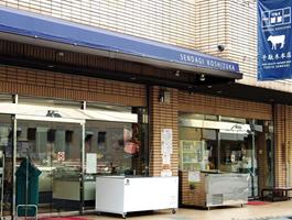 千駄木腰塚 本店
