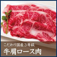 こだわり国産3等級牛肩ロース肉