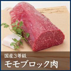 国産3等級モモブロック肉 約600g
