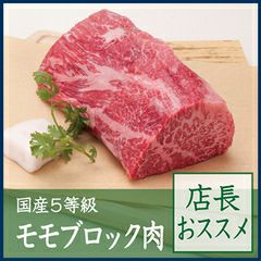国産5等級モモブロック肉【店長オススメ】 約600g