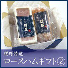 腰塚特選ースハムギフト②