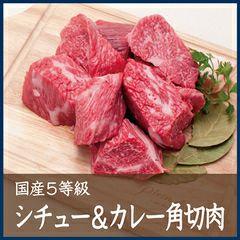 国産5等級シチュー&カレー角切肉 500g