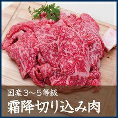 国産霜降切り込み肉 500g