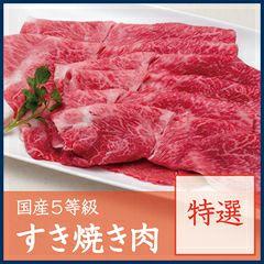 国産5等級すき焼き肉【特選】 800g