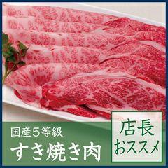 国産5等級すき焼き肉【店長おススメ】 800g