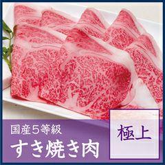 国産5等級すき焼き肉【極上】 800g