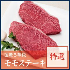 国産5等級モモステーキ【特選】 1枚約200g