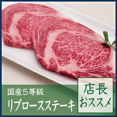 国産5等級リブロースステーキ【店長おススメ】 1枚約300g