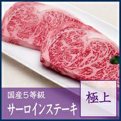 国産5等級サーロインステーキ【極上】 1枚約300g