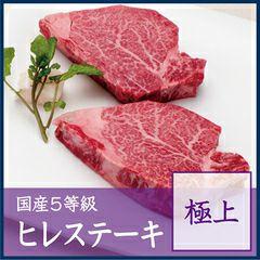 国産5等級ヒレステーキ【極上】 1枚約200g