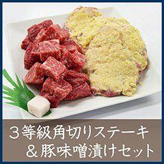 国産3等級モモ牛味噌漬け 約500g
