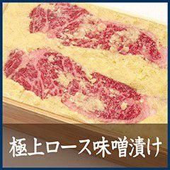 国産3等級ロース牛味噌漬け 約500g