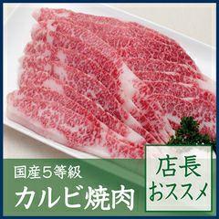 国産5等級カルビ焼肉【店長おススメ】 500g