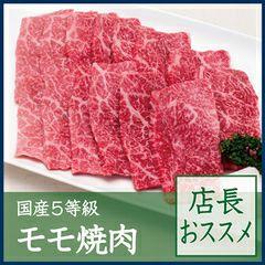 国産5等級モモ焼肉【店長おススメ】 500g