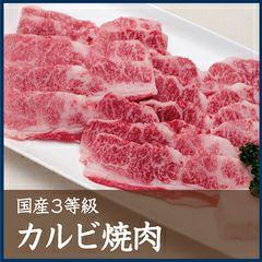 国産3等級カルビ焼肉 500g