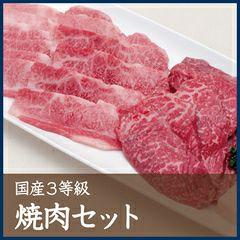 国産3等級焼肉セット 600g