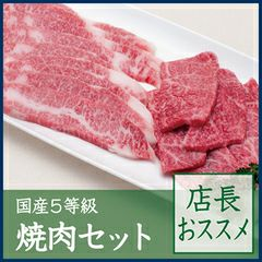 国産5等級焼肉セット【店長おススメ】 600g
