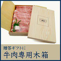 牛肉専用の木箱