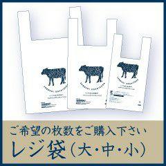 レジ袋(大・中・小)