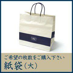 紙袋 (大)