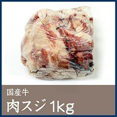 国産牛肉スジ1kg
